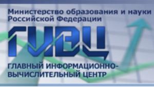 Главный информационно-вычислительный центр