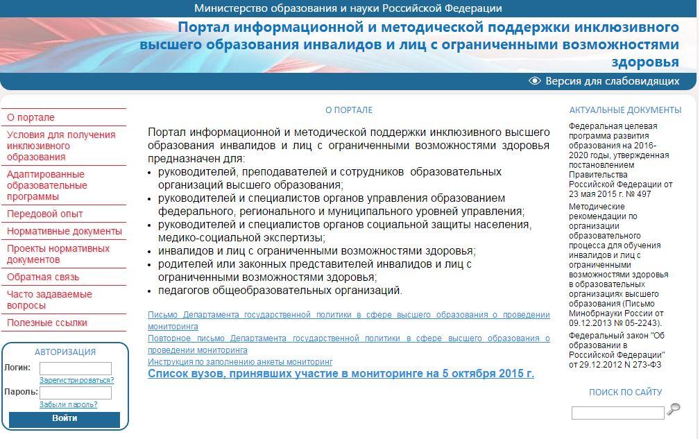 Портал информационной и методической поддержки инклюзивного СПО инвалидов и лиц с ОВЗ