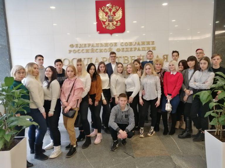 Посещение Государственной Думы Российской Федерации